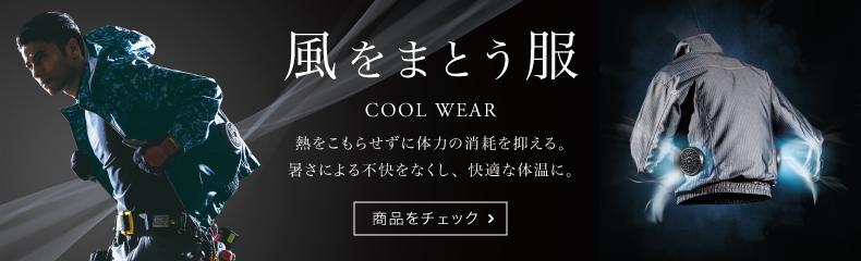 空調服・空調風神服