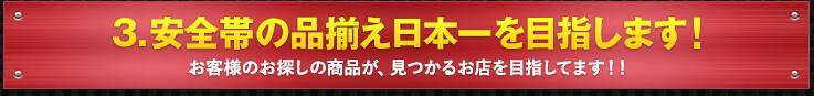 3. 安全帯の品揃え日本一を目指します!