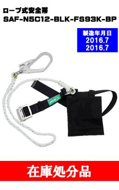 藤井電工 ツヨロン 黒一番 ロープ式安全帯 SAF-93KLCB16-BLK-BP