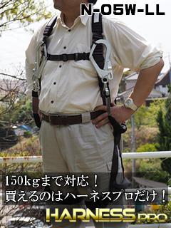 ハーネス・プロ オリジナル肩パッド付 N-05W-M