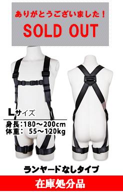 藤井電工 ツヨロン 黒影 フルハーネス単体 R-504-D-PT Lサイズ