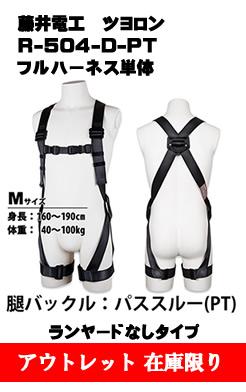 藤井電工 ツヨロン 黒影 フルハーネス単体 R-504-D-PT Mサイズ