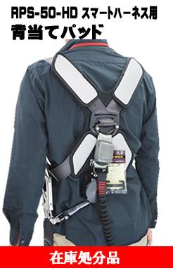 藤井電工 ツヨロン スマートハーネス 背当てパッド RPS-50-HD スマートハーネス用