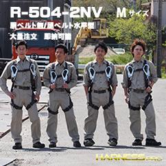 藤井電工  黒影 ノビロン フルハーネスWランヤード R-504-2NV  Mサイズ