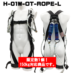 ハーネス・プロオリジナル フルハーネス Wランヤード付 H-01W-OT-ROPE-L 150kg対応商品 Lサイズ 150㎏まで対応