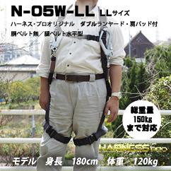ハーネス・プロオリジナル フルハーネスWランヤード付 反射肩パット付 N-05W-LL   LLサイズ(150kg対応)