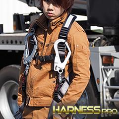 ハーネス・プロ オリジナル肩パッド付 N-05