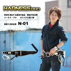 ハーネス・プロ オリジナル安全帯 第二弾 N-01