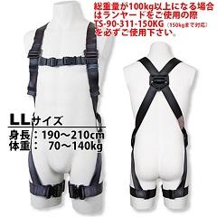 藤井電工 ツヨロン 黒影   R-504-D-OT2-LL-BX    LLサイズ