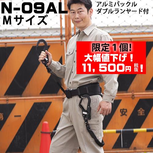 N-09AL Mサイズ お買い得ダブルランヤード付 早い者勝ち!