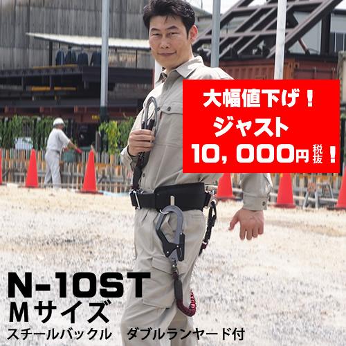 N-10ST Mサイズ ダブルランヤード付 早い者勝ち!