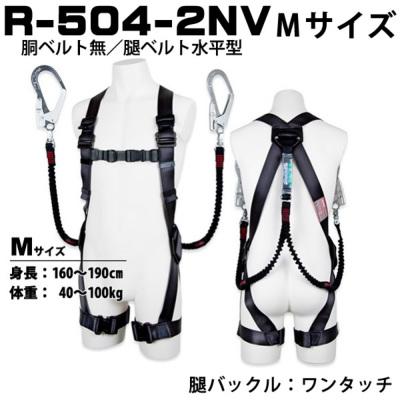フルハーネス Wランヤード付 R-504-2NV Mサイズ