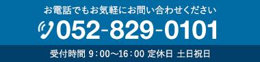 受付時間 9:00〜16:00 定休日 土日祝日