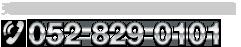 TEL:052-829-0101