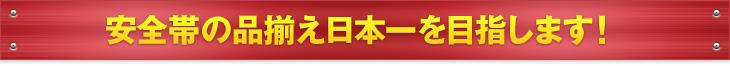 安全帯の品揃え日本一を目指します!