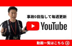 You Tubeチャンネルはじめました!
