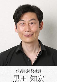 代表取締役社長 黒田知宏