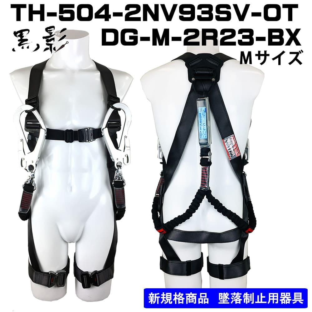 藤井電工        フルハーネス ダブルランヤードX型 TH-504-2NV93SV-OT-DG-M-2R23 Mサイズ