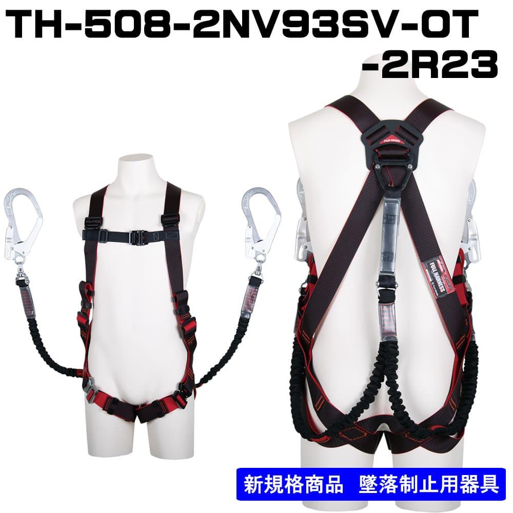 藤井電工レヴォハーネス フルハーネスダブルランヤードX型     TH508-2NV93SV-OT-2R2