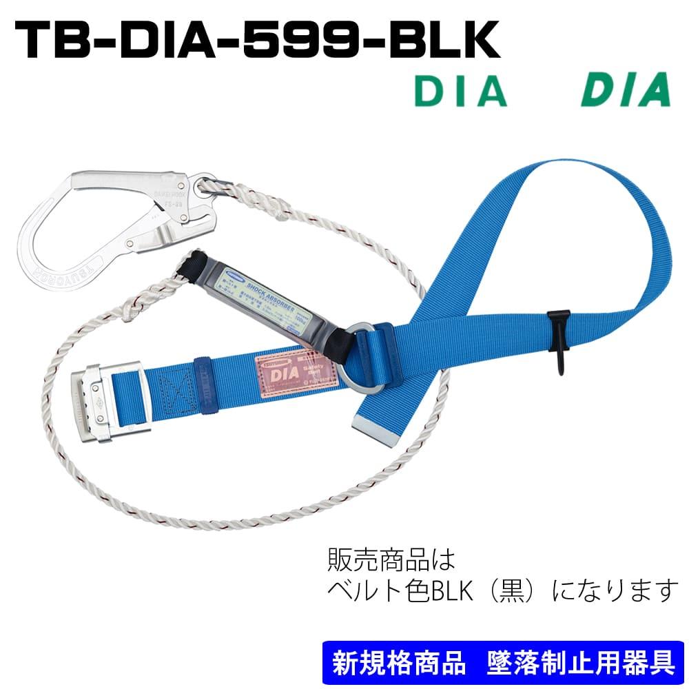 藤井電工        腰用安全帯 TB-DIA-599-BLK ブラック