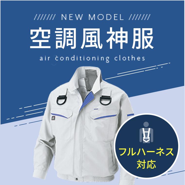 最新の空調風神服