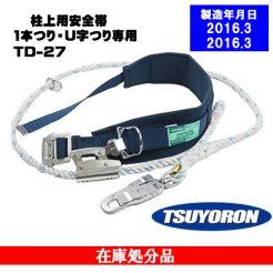 藤井電工 ツヨロン 柱上安全帯 1本つり・U字つり兼用 TD-27