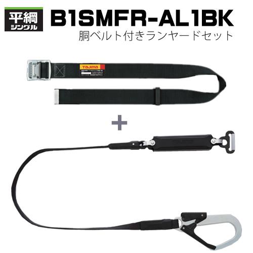 タジマ 胴ベルト型 B1SMFR-AL1BK